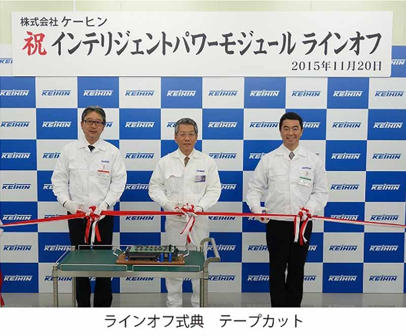 keihin-and-start-mass-production-of-the-core-parts-ipm-for-hv-vehicles20151123-1