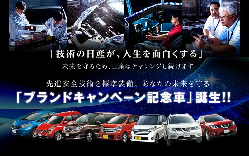 kinki-nissan-sales-to-me-or-car-campaign-carried-out20151127-3