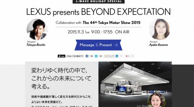 LEXUS、東京モーターショーとJ-WAVE六本木スタジオを繋ぐ限定スペシャル番組を放送