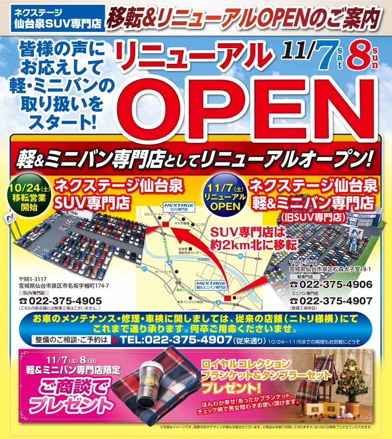 light-car-minivan-specialty-store-nextage-sendai-izumi-november-7-2015-saturday-grand-opening20151105-2