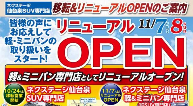 軽自動車・ミニバン専門店「ネクステージ仙台泉」2015年11月7日(土)グランドオープン