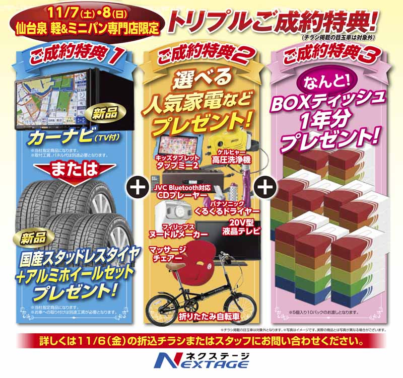 light-car-minivan-specialty-store-nextage-sendai-izumi-november-7-2015-saturday-grand-opening20151105-6
