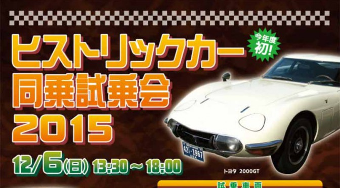 mega-web-historic-car-test-ride-2015-held20151128-1
