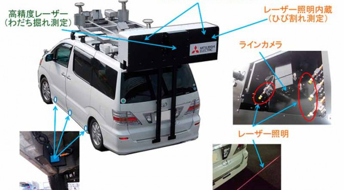 mitsubishi-electric-mobil-mapping-system-equipped-with-road-surface-properties-measuring-vehicle-market20151118-1