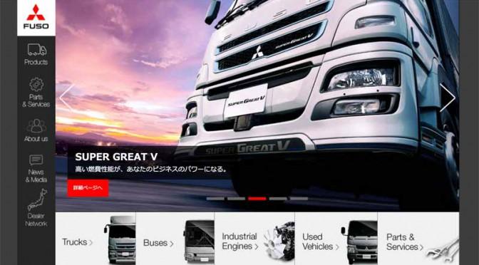 三菱ふそう、インターネット車検予約サービス「FUSO SHAKEN」を導入