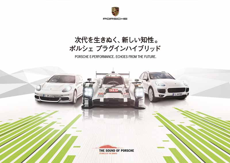 new-intelligence-to-survive-the-next-generation-from-phv-second-chapter-tokyo-midtown-porsche20151127-1