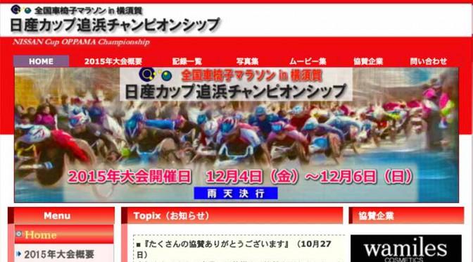 日産自動車、地域と協働で第16回全国車椅子マラソンin横須賀
