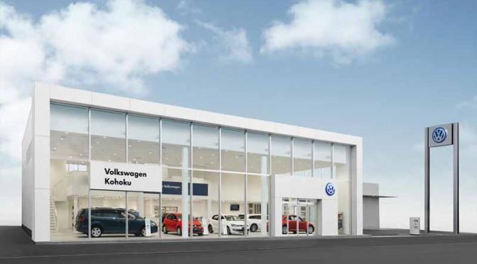 VW正規販売店の「フォルクスワーゲン元住吉」並びに「港北」11月21日新装