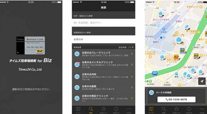 パーク24、法人用スマホアプリ「タイムズ駐車場検索for Biz」医療業界向けiOS版リリース