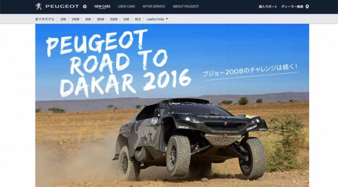 PEUGEOT ROAD TO DAKAR 2016観戦ツアー招待キャンペーン開始