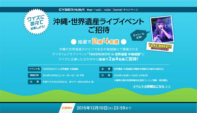 pioneer-try-music-cruise-channel-campaign-start20151123-2
