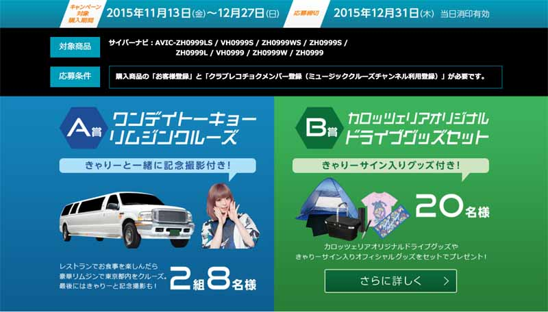 pioneer-try-music-cruise-channel-campaign-start20151123-3
