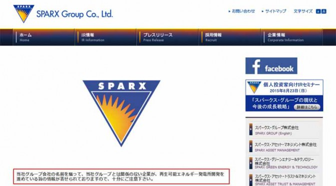 スパークス・グループ、「未来創生2号ファンド」を設立