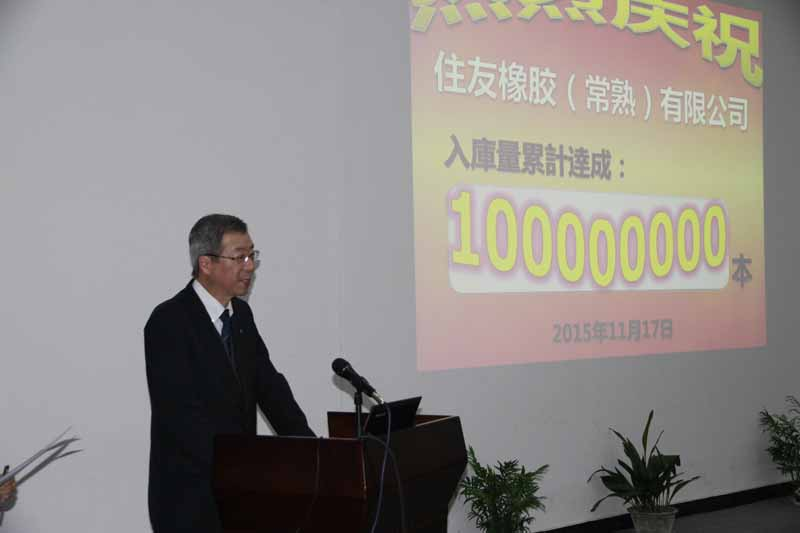 sumitomo-rubber-industries-china-changshu-factory-to-achieve-a-production-number-total-100-million-tires20151118-1