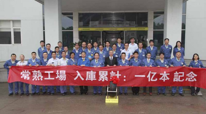 sumitomo-rubber-industries-china-changshu-factory-to-achieve-a-production-number-total-100-million-tires20151118-2