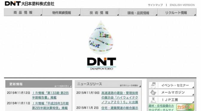 大日本塗料、高速道路の建設・管理技術の展示会「ハイウェイテクノフェア2015」に出展