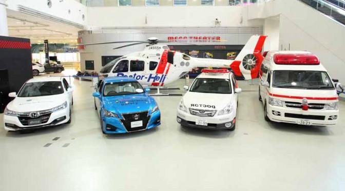 トヨタとホンダ、救急自動通報システム(D-Call Net)の試験運用に参加