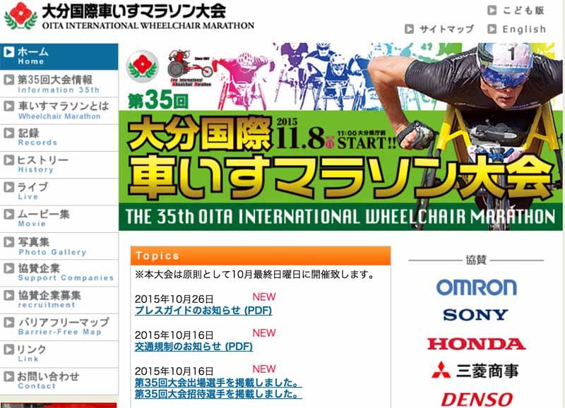 tsuchida-players-of-yachiyo-industry-participated-in-the-35th-oita-international-wheelchair-marathon20151104-1