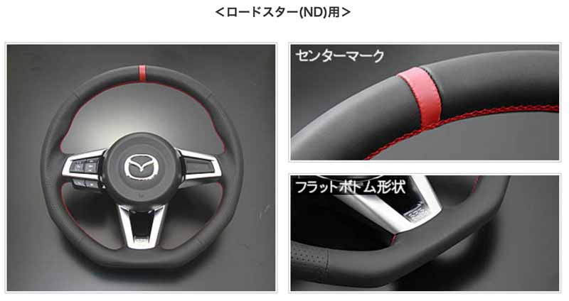 auto-ekuze-steering-wheel-released-for-mazda-roadster-nd5rc20151228-6