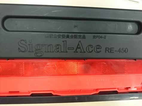 autobacs-stop-display-board-interrogation-of-signal-ace-re-450-product-recall-and-refund20151225-2