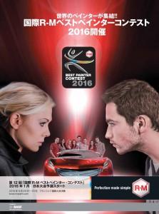 basf-international-rm-best-painter-contest-announces-outline-of-japan-tournament20151202-1
