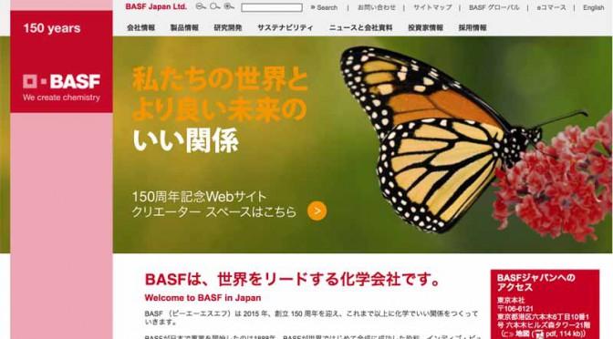 BASF「国際R-Mベストペインター・コンテスト」日本大会の開催概要を発表