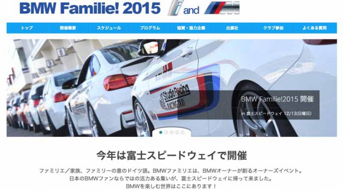 BMW Familie! 2015 i and M、いよいよ12月13日開催