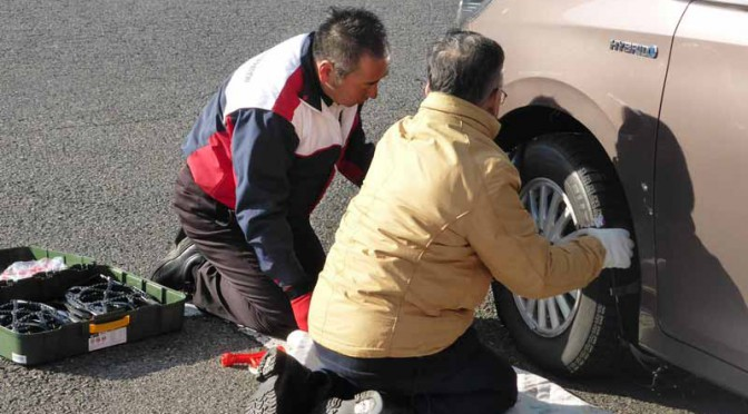 JAF奈良、タイヤチェーン装着・無料講習会を実施