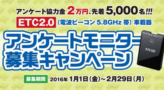 VICSセンター、協力金2万円のETC2.0車載器アンケートモニター募集キャンペーン実施