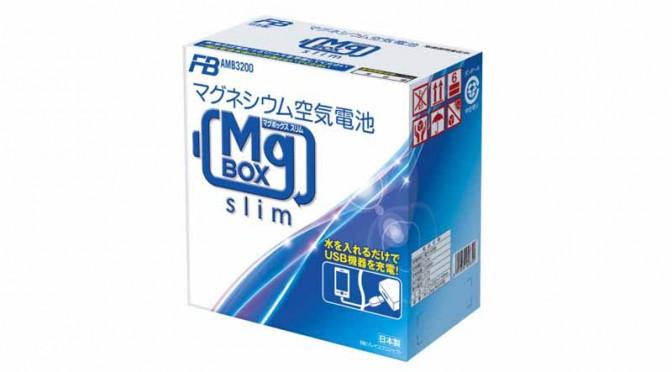 古河電池と凸版、非常用マグネシウム空気電池「マグボックス スリム」の販売へ