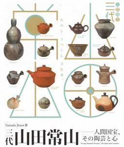held-idemitsu-kosan-innovation-and-music-in-museum-by-idemitsu-tradition20151212-2