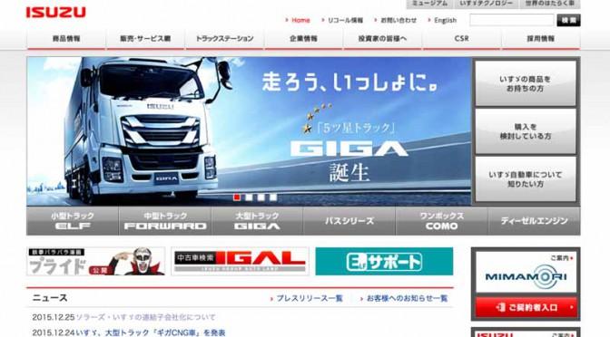 いすゞ自動車、ISO14001(2015年版)全社統合認証を取得