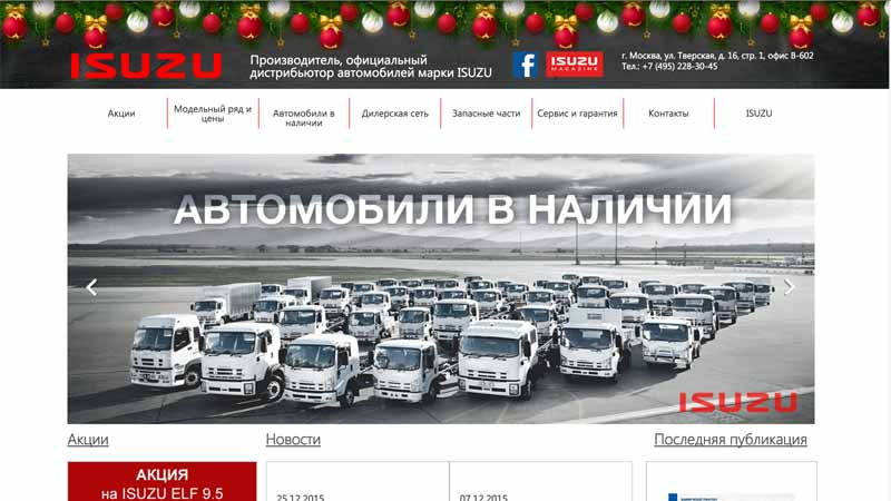 isuzu-and-consolidated-subsidiary-of-solarz-isuzu-of-the-russian-bases20151226-3
