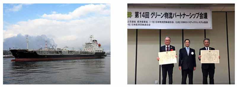 it-was-awarded-the-idemitsu-kosan-green-logistics-partnership-conference-special-award20151217-1