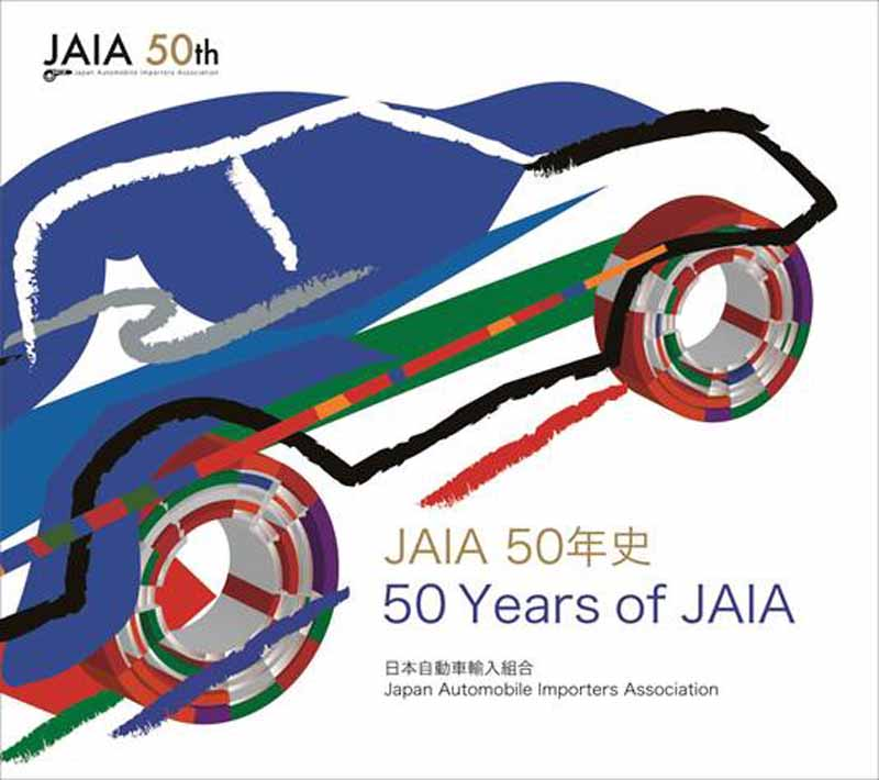 japan-automobile-importers-association-jaia50-nen-shi-cover-design-selection20151226-1