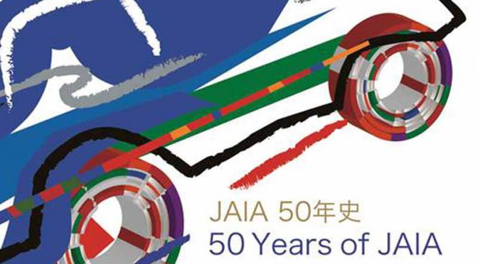 japan-automobile-importers-association-jaia50-nen-shi-cover-design-selection20151226-2