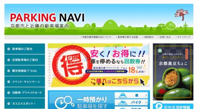 kyoto-urban-development-corporation-opened-a-coin-parking-in-kyoto-shimogamo-and-osaka-city-namba20151215-1