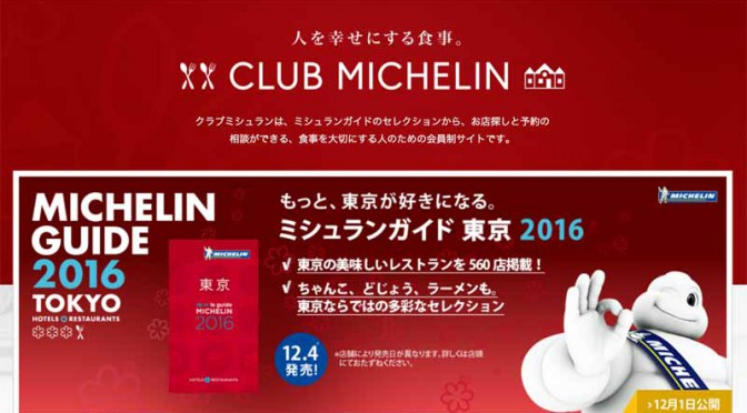 michelin-guide-tokyo-2016-first-published-ramen-in-one-star-all-cooking-is-to-bibuguruman-target20151201-1