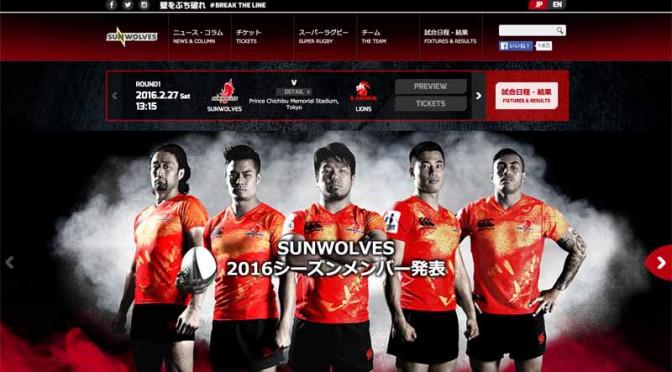 三菱自動車、スーパーラグビー日本チーム「サンウルブズ」とスポンサー契約締結を発表