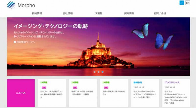 morpho-to-development-such-as-an-electronic-mirror-and-denso-and-capital-and-business-tie-up-in-image-recognition-technology20151212-1