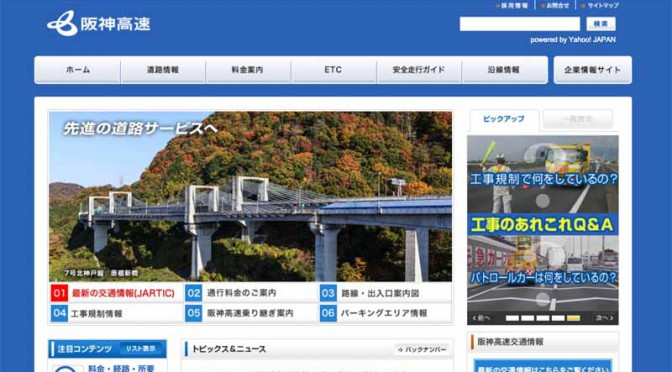 national-university-corporation-kobe-and-the-hanshin-expressway-is-entered-into-a-partnership-agreement20151212-2