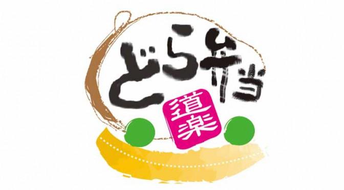 NEXCO東日本、帰省のお供に限定「どら(道楽)弁当フェア」12/28-29開催