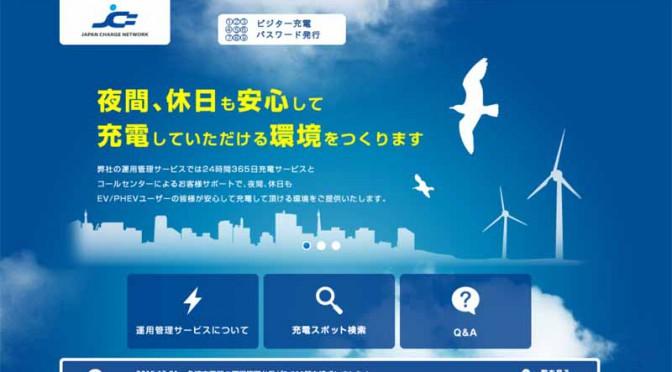 NEXCO西日本とJCN、新たに16箇所でEV急速充電設備を開始