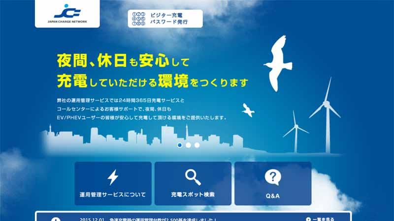 nexco-oeste-japon-y-jcn-comienzan-los-equipos-de-carga-rapida-ev-recien-en-16-lugares20151224-4