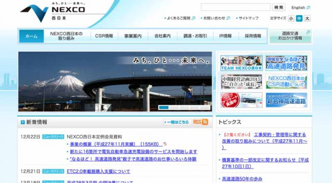 NEXCO西日本、2016年度・高速道路「親子で体験・見学」参加募集中
