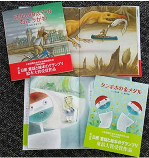 nissan-motor-co-ltd-the-31st-nissan-childrens-storybook-and-picture-book-grand-prix-award-works-published20151215-1