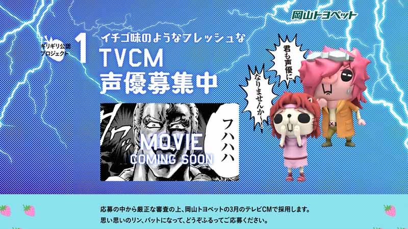 okayama-toyopet-barely-certified-collaboration-project-fist-of-the-north-star-strawberry-flavor-x-papin-is-panda-character-voice-actor-wanted20151214-1