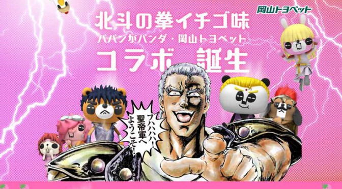 okayama-toyopet-barely-certified-collaboration-project-fist-of-the-north-star-strawberry-flavor-x-papin-is-panda-character-voice-actor-wanted20151214-4