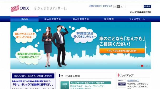 オリックスカーシェア&レンタカー、NTTドコモの新サービス「dカーシェア」と提携