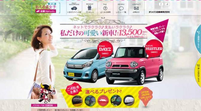 オリックス自動車、「おくるま女子応援プロジェクト」の新商品発売